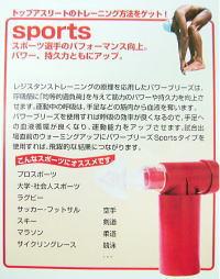 img_powerbreathe_sports2.jpg
